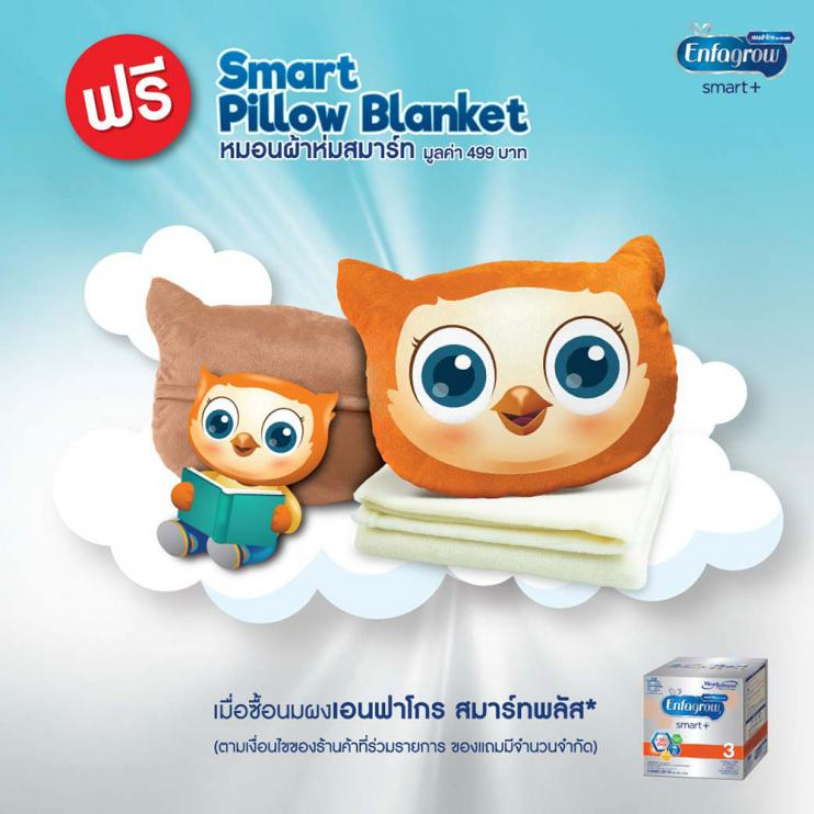 ฟรี! Smart Pillow Blanket