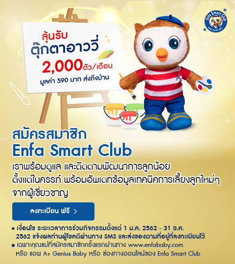 ลงทะเบียน Enfa smart club เพื่อรับตุ๊กตาอาววี่