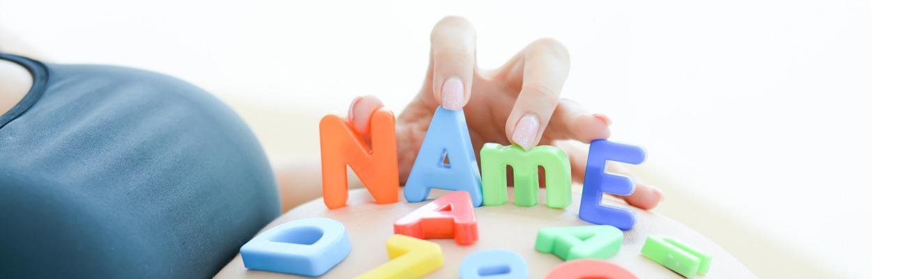 ชื่อของลูกมีผลต่ออนาคตของพวกเขาอย่างไร