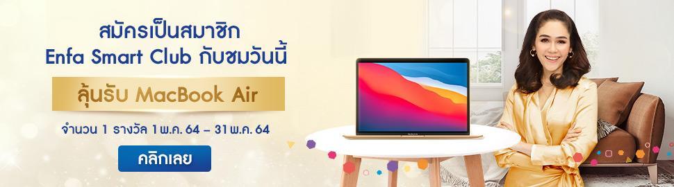 สมัครเป็นสมาชิก Enfa Smart Club กับชมวันนี้ ลุ้นรับ MacBook Air