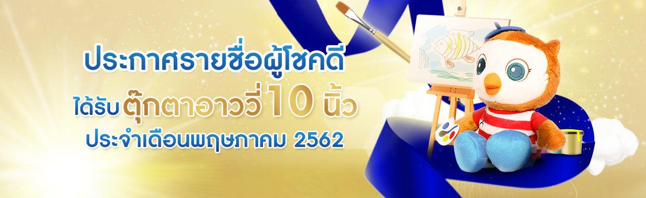 ประกาศรายชื่อผู้โชคดีสมัครสมาชิก EnfaSmartClub พฤษภาคม 2562
