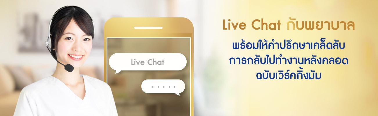 Live Chat กับพยาบาล ที่พร้อมให้คำปรึกษาได้ทันที