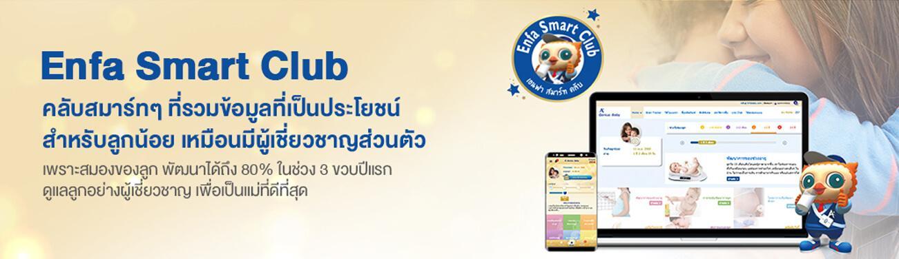 สิทธิประโยชน์ของ Enfa Smart Club โปรแกรมช่วยเลี้ยงลูกออนไลน์