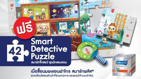 ฟรี! Smart Detective Puzzle