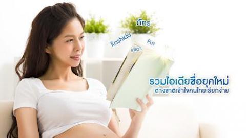 ตั้งชื่อลูกแบบพ่อแม่ยุคใหม่ ต่างชาติเข้าใจคนไทยเรียกง่าย