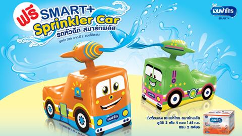 Smart+ Sprinkle car รถหัวฉีดสมาร์ทพลัส