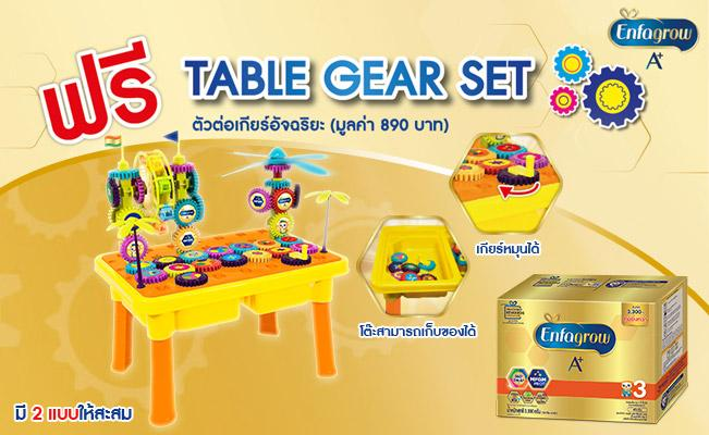 Enfagrow A+ Table Gear Set