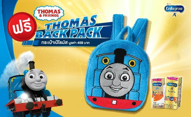 Enfagrow A+ Thomas Backpack