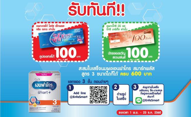 Enfagrow Smart+ สูตร 3 และ 4 รับบัตรของขวัญ  มูลค่า 100 บาท