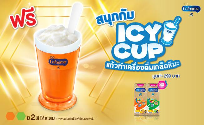 Enfagrow A+ UHT ICY CUP แก้วทำเครื่องเกล็ดหิมะ