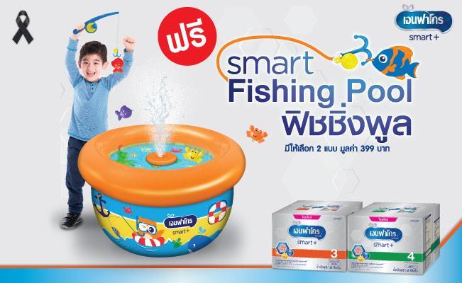 Enfagrow Smart+ Fishing Pool ชุด ฟิชชิ่งพูล
