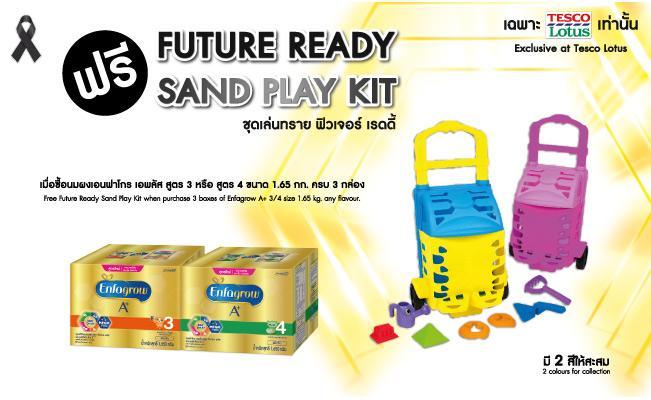 Enfagrow A+ Future Ready Sand Play Kit ชุดเล่นทราย ฟิวเจอร์ เรดดี้