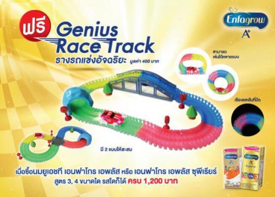 Enfagrow A+ Genius Race Track
