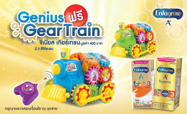 Enfagrow A+ Genius Gear Train