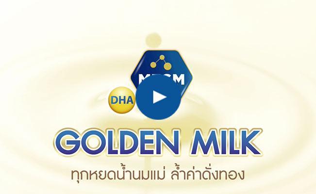เพื่อให้ได้ Golden Milk คุณแม่มือใหม่ต้องไม่พลาด…กับเทคนิคนี้!!