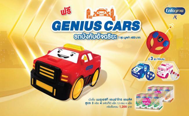 Enfagrow A+ Genius Cars รถบังคับอัจฉริยะ