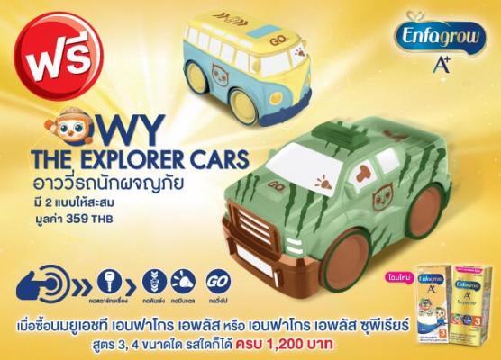 Enfagrow A+ Owy The Explorer Cars