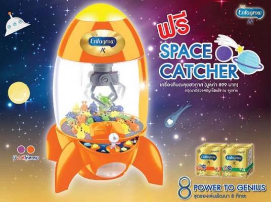 Enfagrow A+Space Catcher
