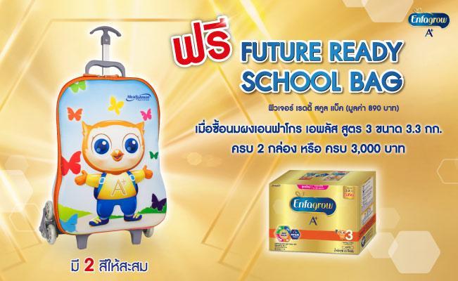 Enfagrow A+ Future Ready School Bag