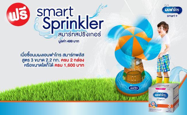 Enfa smart+ smart Sprinkler สมาร์ทสปริงเกอร์