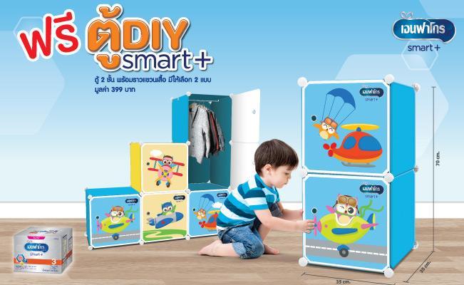 Enfagrow Smart+ DIY Wardrobe ตู้ DIY สมาร์ทพลัส