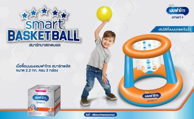 EnfaSmart+ Basketball สมาร์ทบาสเกตบอล