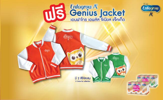 Enfagrow A+  UHT Genius Jacket จีเนียส แจ็คเก็ต