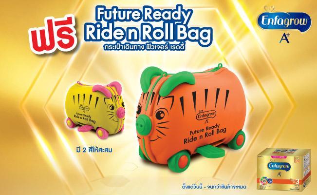 Future Ready Ride n Roll Bag กระเป๋าเดินทาง ฟิวเตอร์ เรดดี้