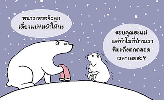 ทำไมในประเทศไทยไม่มีหิมะ?
