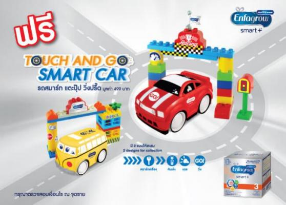 Enfagrow Smart+ Touch and Go Smart Car