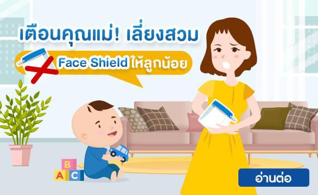 เตือนคุณแม่ เสี่ยงสวม Face Shield ให้ลูกน้อย